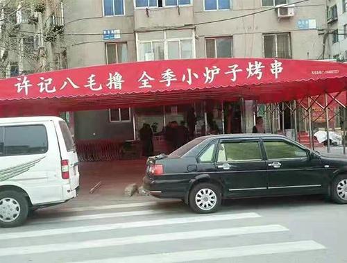 烧烤店推拉蓬